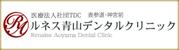 ルネス青山デンタルクリニック(渋谷区 表参道)