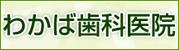 わかば歯科医院(神奈川県横浜市 緑区)