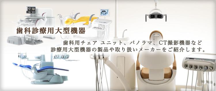 歯科用大型機器