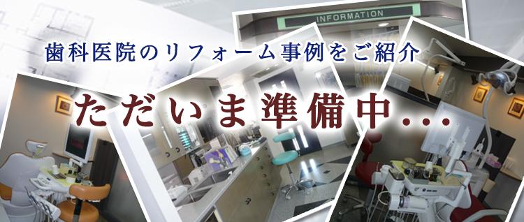 歯科医院のリフォーム事例のご紹介