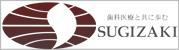 杉崎デンタル株式会社のホームページへ