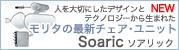 モリタの歯科用チェア・ユニット ソアリックのウェブサイトへ