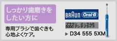 ブラウン オーラルB デンタプライド4000